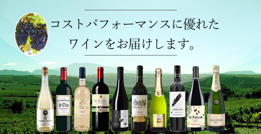 画像1:厳選輸入したおすすめワイン